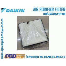 แผ่นฟอกอากาศ Daikin (Air Purifier Filter) สำหรับ MC40,MC55,MCK55