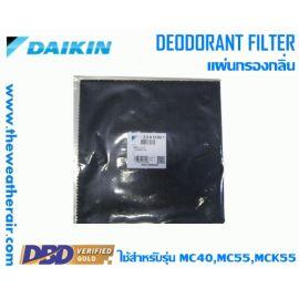 แผ่นฟอกอากาศ Daikin (Air Purifier Filter) DEODORANT สำหรับ MC40,MC55,MCK55