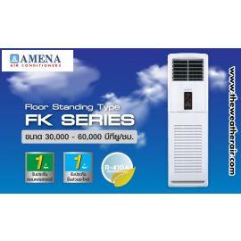 แอร์ Amena ตู้ตั้งพื้น (Floor Standing Type) รีโมทไร้สาย น้ำยา R32,R410a รุ่น FK ขนาด 30,000BTU-60,000BTU