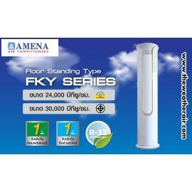 แอร์ Amena ตู้ตั้งพื้น (Floor Ceiling Type) เบอร์ 5 น้ำยา R32 รุ่น FKY ขนาด 24,000BTU-30,000BTU