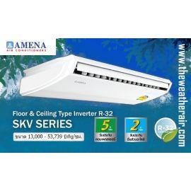 แอร์ Amena ตั้งแขวนอินเวอร์เตอร์  (INVERTER Floor Ceiling Type) เบอร์ 5 น้ำยา R32 รุ่น SKV ขนาด 13,000BTU-53,739BTU