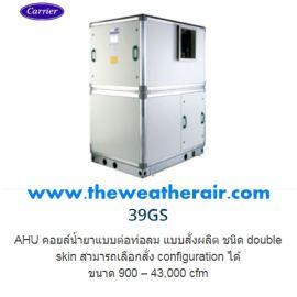 แอร์ Carrier คอยล์น้ำเย็น ชนิดต่อท่อลม (Chilled Water Cooled Duct Type) รุ่น 39G0612-8/8W-1HTD3FDA225-2HP