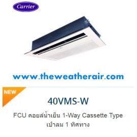 แอร์ Carrier คอยล์น้ำเย็น ชนิด 1 ทิศทาง (Chilled Water Coil 1 Way Cassette Type) รุ่น 40VMS,VQS ขนาด 14,400BTU-60,000BTU