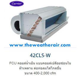 แอร์ Carrier คอยล์น้ำเย็น ชนิดเปลือย ต่อท่อลมยาว (Chilled Water Cooled Ducted) รุ่น 42CLS, 42CFS ขนาด 13,000BTU-75,770BTU