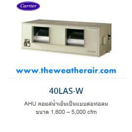 แอร์ Carrier คอยล์น้ำเย็น ชนิดต่อท่อลม (Chilled Water Cooled Duct type) รุ่น LAS-W, LBS-W ขนาด 51,040BTU-225,508BTU