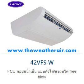 แอร์ Carrier คอยล์น้ำเย็น ชนิดตั้งแขวน แบบเป่า Free Blow (Chilled Water Floor Ceiling Type) รุ่น 42VFS-W ขนาด 12,000BTU-65,000BTU