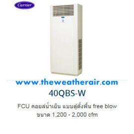 แอร์ Carrier คอยล์น้ำเย็น ชนิดตู้ตั้งพื้น (Chilled Water Cooled Floor Standing Type) รุ่น 40QBS-W, 40QDS-W ขนาด 39,900BTU-210,300BTU