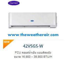 แอร์ Carrier คอยล์น้ำเย็น ชนิด ติดผนัง (Hi Wall Chilled Water Cooled Type) รุ่น 42VSGS-W, 42HBS-W ขนาด 13,000BTU - 39,800BTU