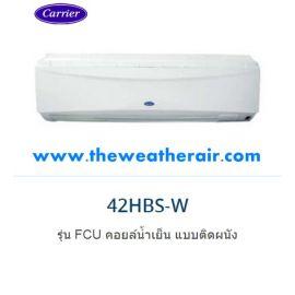 แอร์ Carrier คอยล์น้ำเย็น ชนิด ติดผนัง (Hi Wall Chilled Water Cooled Type) รุ่น 42HBS-W ขนาด 13,000BTU - 36,500BTU