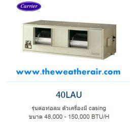 แอร์ Carrier ต่อท่อลม (Duct Type) น้ำยา R410a รุ่น 38LHU/40LAU ขนาด 48,000BTU-150,000BTU