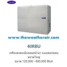 แอร์ Carrier ต่อท่อลม ขนาดใหญ่ (Duct Type) น้ำยา R410a รุ่น 38LHU/40RBU ขนาด 120,000BTU-800,000BTU
