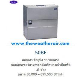 แอร์ Carrier แพคเกจ ระบายความร้อนด้วยน้ำ (Package Water Cooled Type) น้ำยา R407c รุ่น 50BF ขนาด 90,000BTU - 895,500BTU