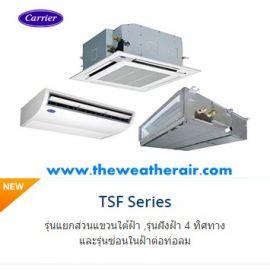แอร์ Carrier (Ceiling, Cassette, Duct type) น้ำยา R410a, R32 รุ่น TSF, TGF แบบแขวน เปลือย สี่ทิศทาง ขนาด 13,000BTU-60,000BTU