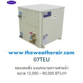 แอร์ Carrier ตั้งแขวน,เปลือย ระบายความร้อนด้วยน้ำ (Split Water Cooled Type) น้ำยา R410a รุ่น 07TEU ขนาด 12,000BTU-60,000BTU