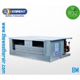 แอร์ Eminent ต่อท่อลม (Duct Type) ม.อ.ก.น้ำยา R32,R410a รุ่น AR/BM ขนาด 25,000BTU-60,000BTU