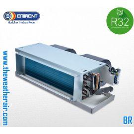 แอร์ Eminent เปลือย (Concealed Duct Type) ม.อ.ก.น้ำยา R32,R410a รุ่น AR/BR ขนาด 12,000BTU-60,000BTU