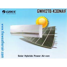 แอร์ Gree ติดผนังอินเวอร์เตอร์ (INVERTER Solar Hybride Wall type) เบอร์ 5 รุ่น GWH12TB-K3DNA1F ขนาด 12,000BTU