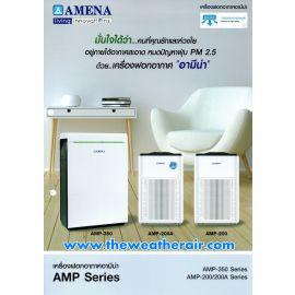 เครื่องฟอกอากาศ Amena (Air Purifier) PM-2.5 สำหรับพื้นที่ 24 ตร.ม.-42 ตร.ม. รุ่น AMP