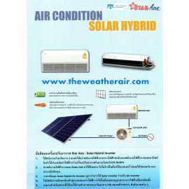 แอร์ Star Aire โซล่าเซลล์ ตั้งแขวน และ แบบเปลือย อินเวอร์เตอร์ (INVERTER Solar Cell Hybrid Ceiling & Concealed Type) น้ำยา R32 รุ่น CR/DCR,DHD ขนาด 13,000BTU-36,000BTU