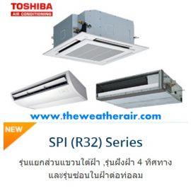 แอร์ Toshiba INVERTER (Ceiling, Cassette, Duct type) เบอร์ 5 น้ำยา R32a รุ่น SPI แบบแขวน เปลือย สี่ทิศทาง ขนาด 13,000BTU-60,000BTU