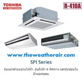 แอร์ Toshiba INVERTER (Ceiling, Cassette, Duct type) เบอร์ 5 น้ำยา R410a รุ่น SPI แบบแขวน เปลือย สี่ทิศทาง ขนาด 13,000BTU-48,100BTU
