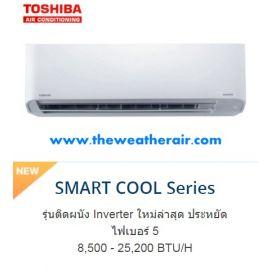 แอร์ Toshiba ติดผนังอินเวอร์เตอร์ (INVERTER Wall Type) เบอร์ 5 น้ำยา R32 รุ่น Smart Cool ขนาด 9,000BTU-25,200BTU