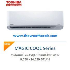 แอร์ Toshiba ติดผนัง (Wall Type) เบอร์ 5 น้ำยา R32 รุ่น Magic Cool ขนาด 9,000BTU-24,000BTU