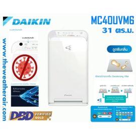 เครื่องฟอกอากาศไดกิ้น Daikin (Air Purifier) สำหรับพื้นที่ 31 ตร.ม. รุ่น MC40UVM6